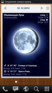 "Панель ""Фазы луны"""