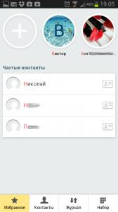 Избранные контакты и часто набираемые номера