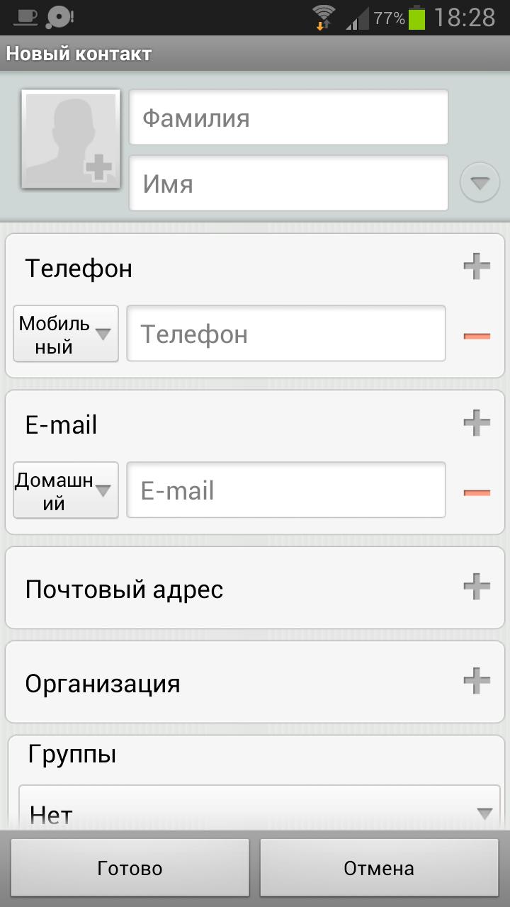 GO Contacts EX - добавление контакта