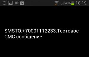 sms_fail