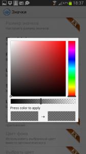 Выбор цвета тени
