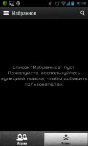 """Окно """"Избранное"""""""