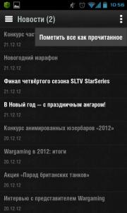 Окно списка новостей