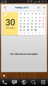 "Панель ""Календарь"""