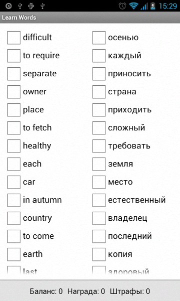 Learn Words - Учим слова