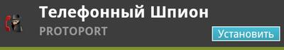 телешпен2 4000