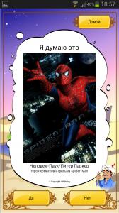... или Spider-Man ...