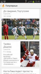 Горячие новости спорта