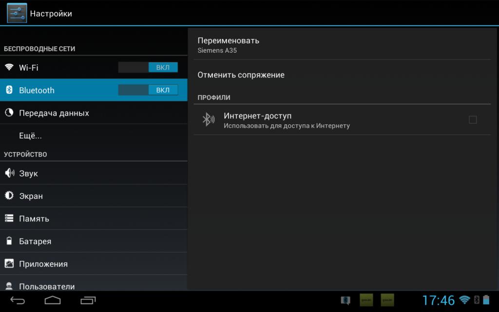 Интернет На Android Через Bluetooth - фото 8