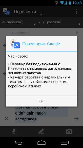 Погода На Андроид Без Подключения К Интернету