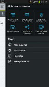 Экран с настройками