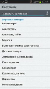 Редактирование категорий