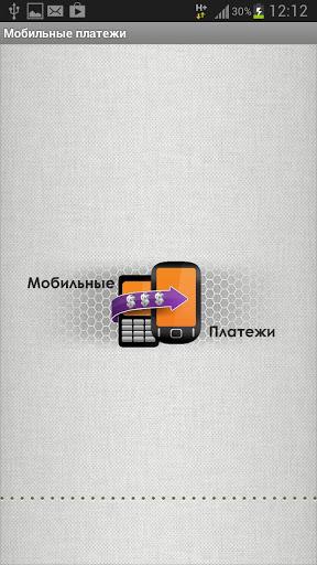 Программу терминала пополнения счета