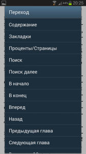 """Меню """"Переход"""""""