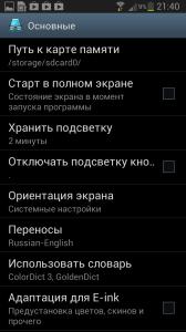 """Раздел """"Основные"""""""