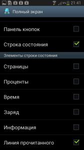 Настройка режимов экрана