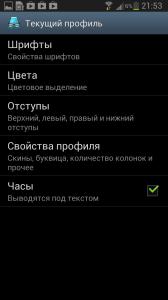"""Раздел """"Текущий профиль"""""""