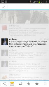 Выделение твита