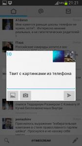 Твит с изображениями