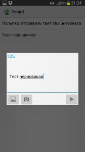 Черновики