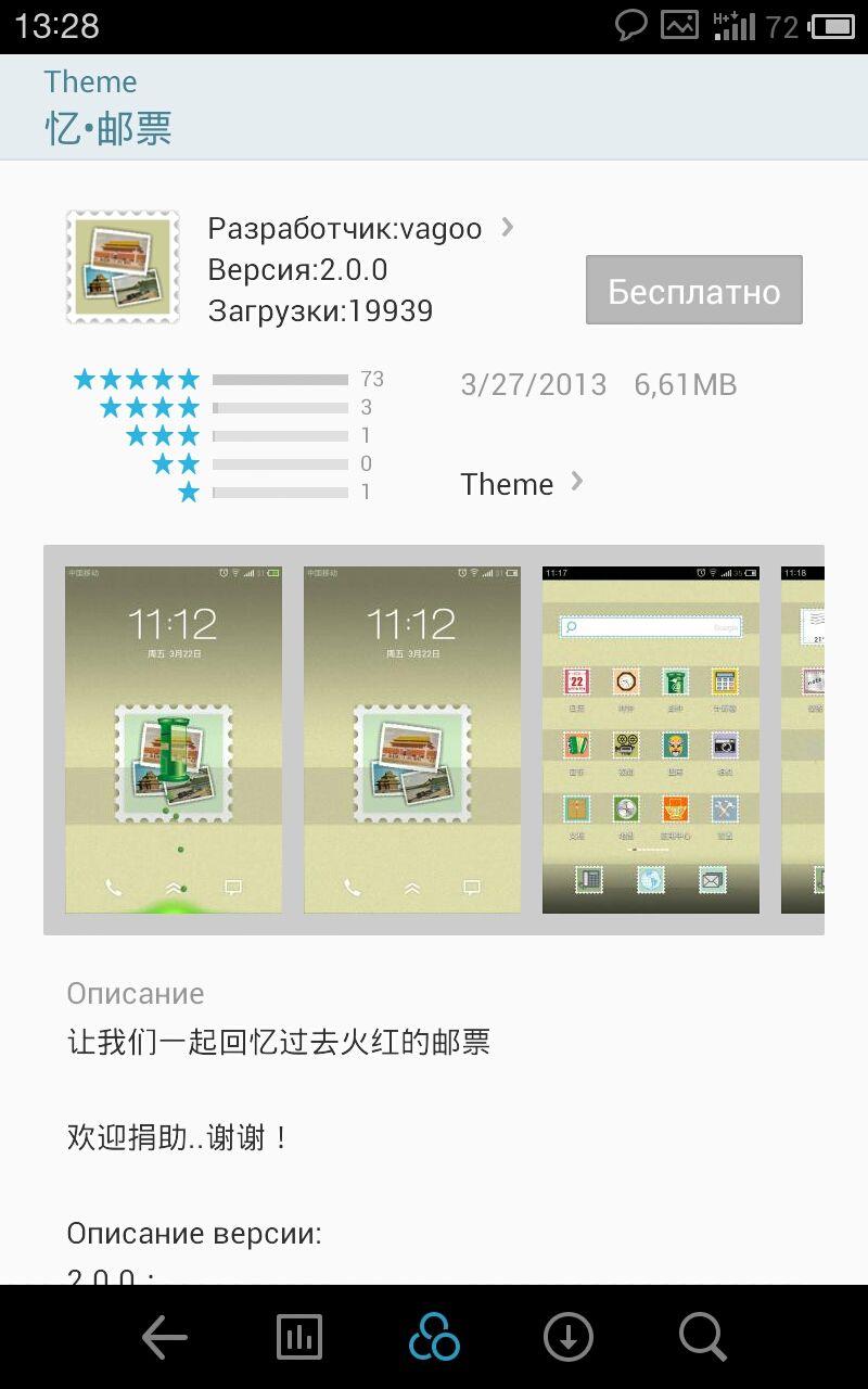 Meizu_MX2 (27)