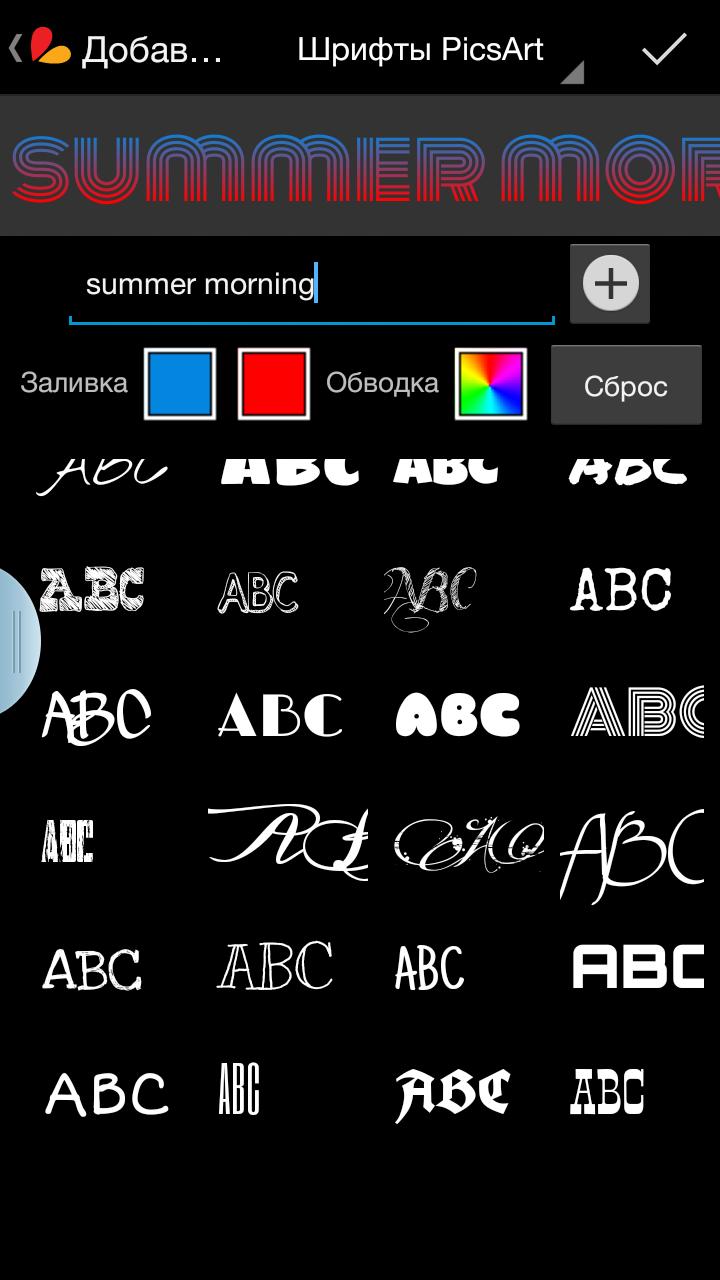 Как сделать свой шрифт на смартфоне