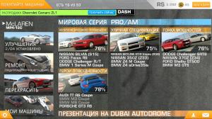 Слева настройки автомобиля, справа выбор чемпионата