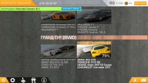 Выбор настроек приложения внизу главного экрана