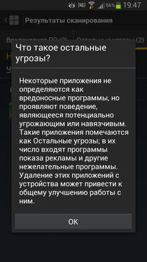 программа в случае кражи телефона