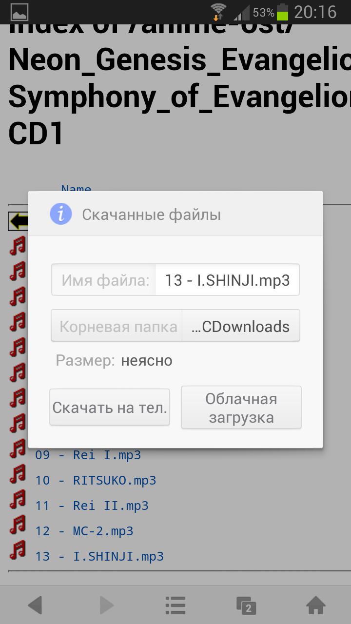 как скачать музыку из вконтакте в uc browser