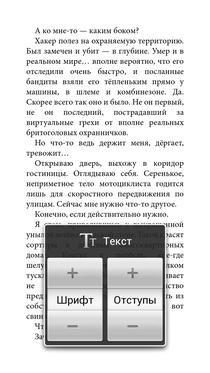 BookReaders_Al (35)