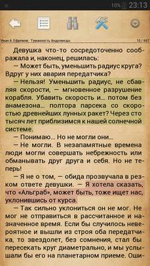 BookReaders_Cool (29)