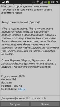BookReaders_Moon (14)