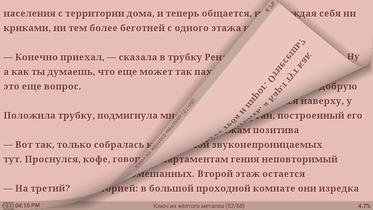 BookReaders_Moon (47)