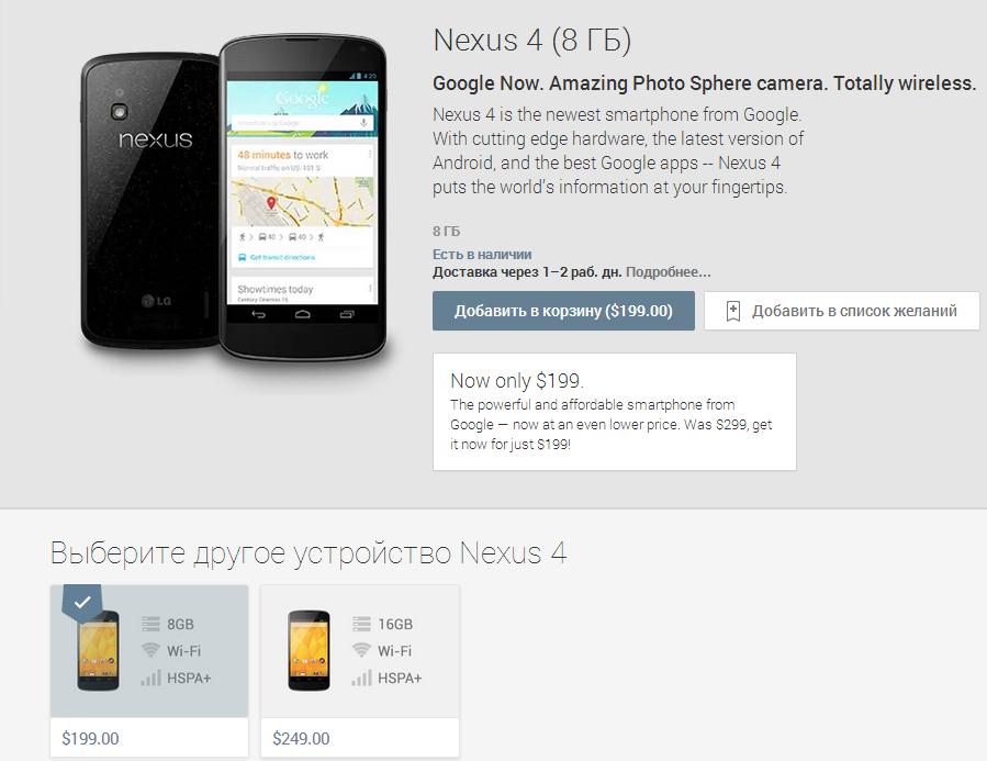 Nexus4_drop