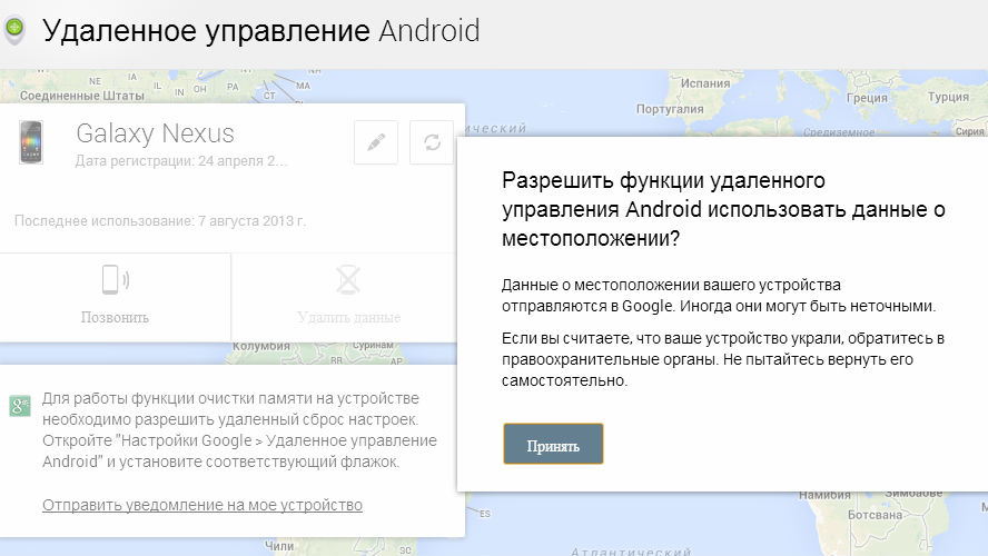 удалённое управление андроид устройством