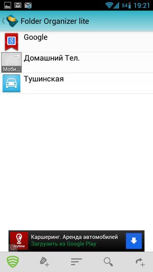 Folder_Organizer-29