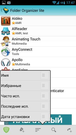 Folder_Organizer-37