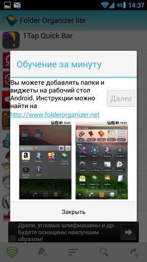 Folder_Organizer-53