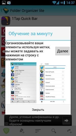 Folder_Organizer-54