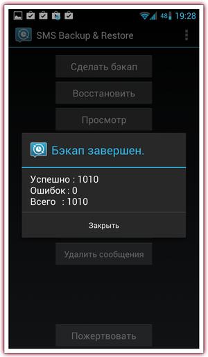 SMS_Backup-11_min