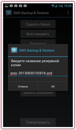 SMS_Backup-12_min