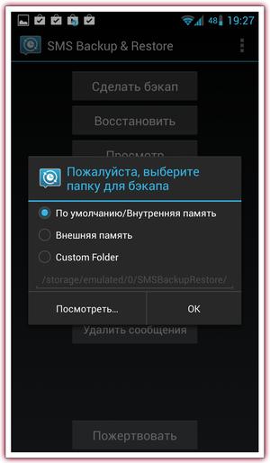 SMS_Backup-13_min