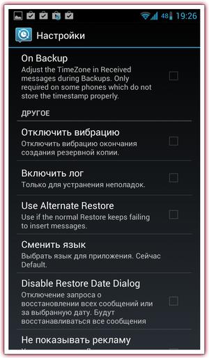 SMS_Backup-14_min