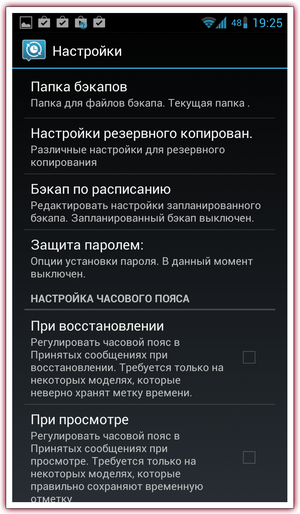 SMS_Backup-15_min