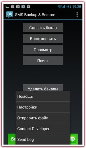 SMS_Backup-16_min