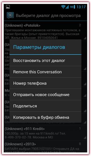 SMS_Backup-17_min