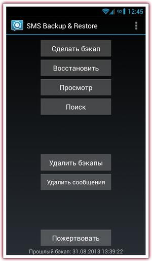 SMS_Backup-19_min