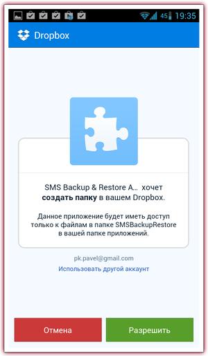 SMS_Backup-1_min
