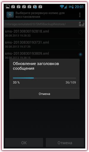 SMS_Backup-20_min